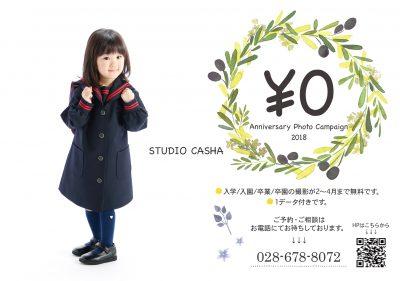 b6_chirashi_yoko_omote2
